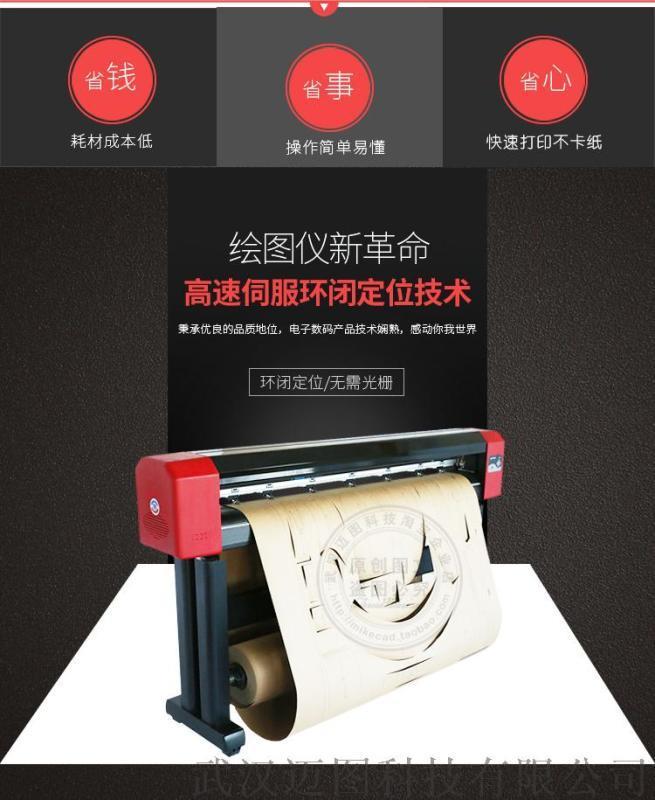 厂家直销图睿喷墨切割绘图仪服装CAD唛架机