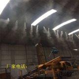 石料廠,備煤車間粉塵治理之微霧加溼系統
