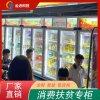 廣州消費扶貧專櫃廠家可定制批量生產消費扶貧智慧櫃