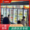 廣州消費扶貧專櫃廠家可定制批量生産消費扶貧智能櫃