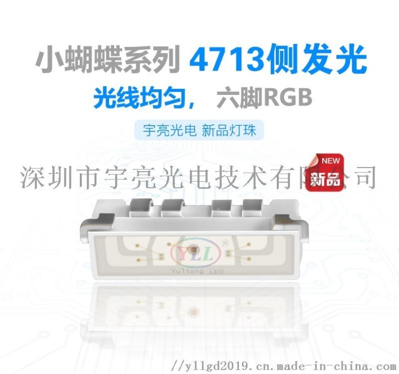 新品小蝴蝶系列4713侧发光RGB灯珠