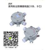 四通防爆接線盒AH鑄鋁合金防爆接線盒G3/4