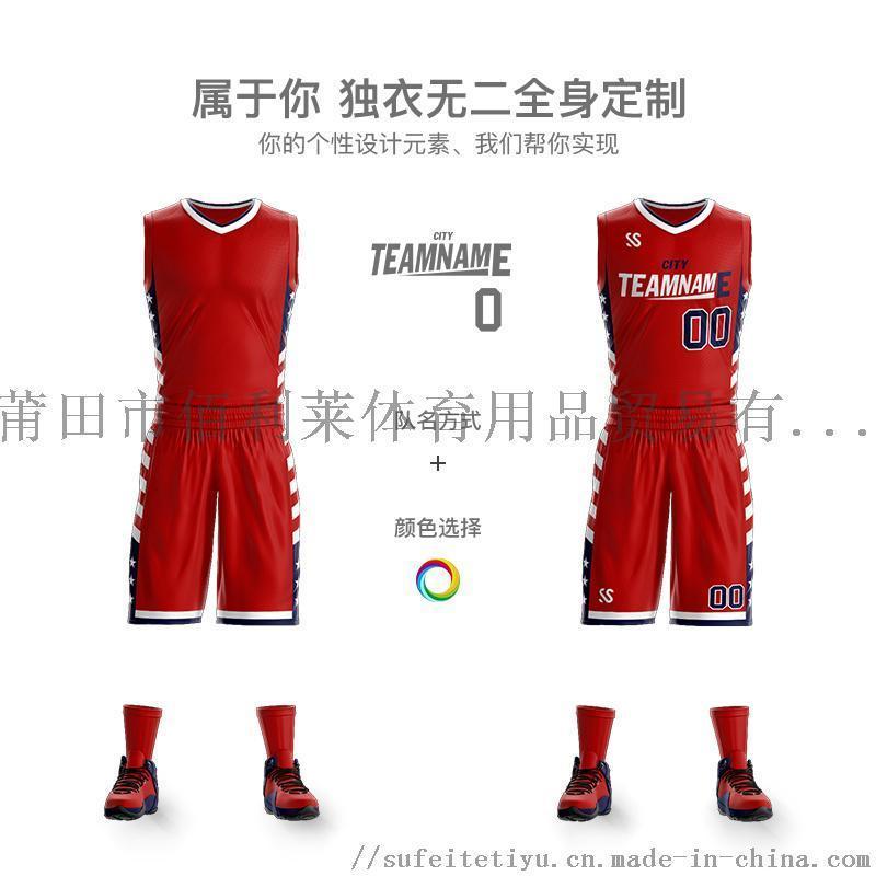 篮球球队球衣篮球比赛训练服定制印字印号
