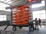 SJY系列液压升降平台 四轮牵引高空作业平台