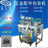 温州智能螺丝计数包装机 东莞塑胶制品自动包装机