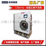 Liberty -全氯乙烯干洗机