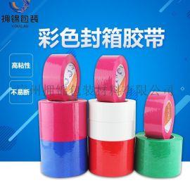 采购彩色封箱胶带 彩色胶带纸订做