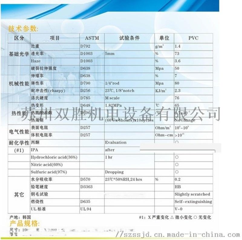 苏州双胜供应MEC防静电pvc,三菱防静电pvc,南亚pvc