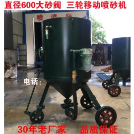户外小型移动式喷砂机,车厢钢结构翻新除锈手动喷砂罐