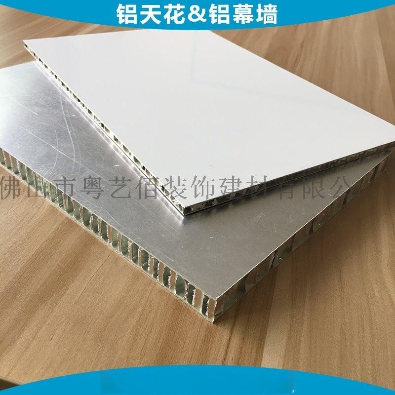 船舶铝蜂窝板 船舱隔断铝蜂窝板材料 游船铝蜂窝板