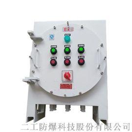 二工防爆配电箱 IIC级户外防爆配电箱