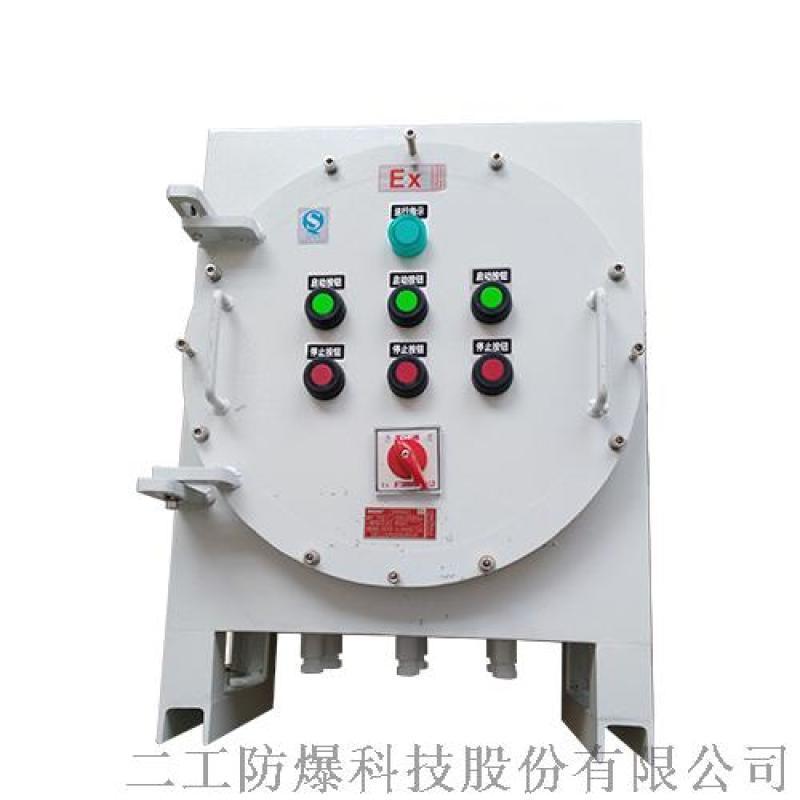 二工防爆配電箱 IIC級戶外防爆配電箱