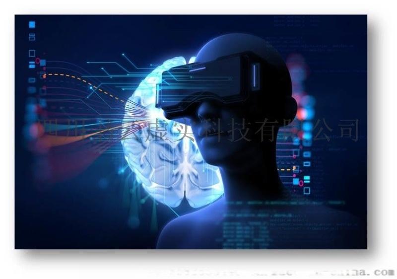 書云虛實VR心理健康VR注意力評估訓練整體解決方案