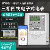 杭州華立DTS543三相四線電子式智慧電錶