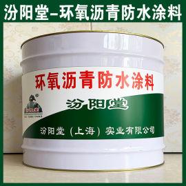 环氧沥青防水涂料、良好的防水性、耐化学腐蚀性能
