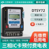 林洋三相IC卡电表DTSY72电子式预付费电能表