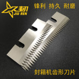 自動封箱機刀片鋸齒刀片封箱刀包裝機刀片