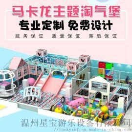 大小型淘气堡室内儿童乐园设备 亲子游乐场专业定制