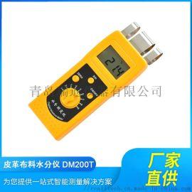 DM200T高频纺织原料水分仪便携式皮革布料检测仪