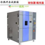 溫度高低溫衝擊試驗機, 塑性轉變溫度落錘衝擊試驗機