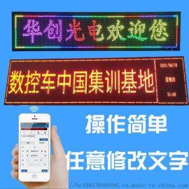 led广告显示屏户外门头电子滚动字幕屏led广告牌室内全彩走字屏幕