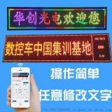 led廣告顯示屏戶外門頭電子滾動字幕屏led廣告牌室內全彩走字螢幕