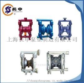 上海直销优质价廉QBY-40型气动隔膜泵