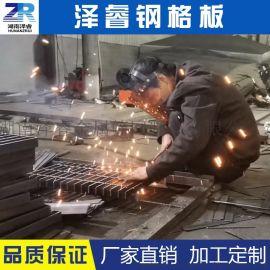 长沙镀锌钢格板厂家,湖南泽睿把利润让给客户赚