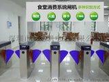 四川企業一卡通系統方案 小票列印掃碼支付