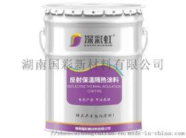 供應湖南  深彩虹品牌反射保溫隔熱塗料系列