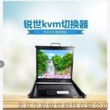17寸8口高清KVM切換器 KVM切換器一體機