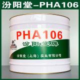PHA106、生產銷售、PHA106材料、塗膜堅韌