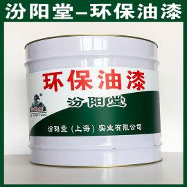环保油漆、简便, 快捷、环保油漆、汾阳堂直供