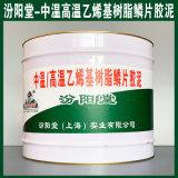 中温高温乙烯基树脂鳞片胶泥、生产销售、涂膜坚韧