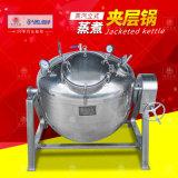 不鏽鋼單層蒸汽蒸煮鍋可傾倒料蒸汽加熱煮鍋定製夾層鍋