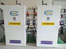二氧化氯发生器厂家/污水消毒设备