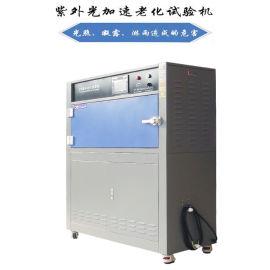 uv3紫外光耐气候老化试验箱 老化试验箱紫外线