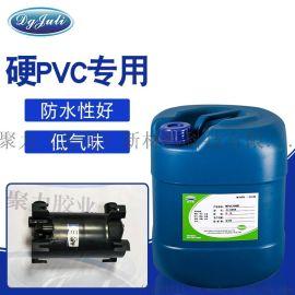 PVC专用胶水-PVC塑料粘合剂用聚力胶水