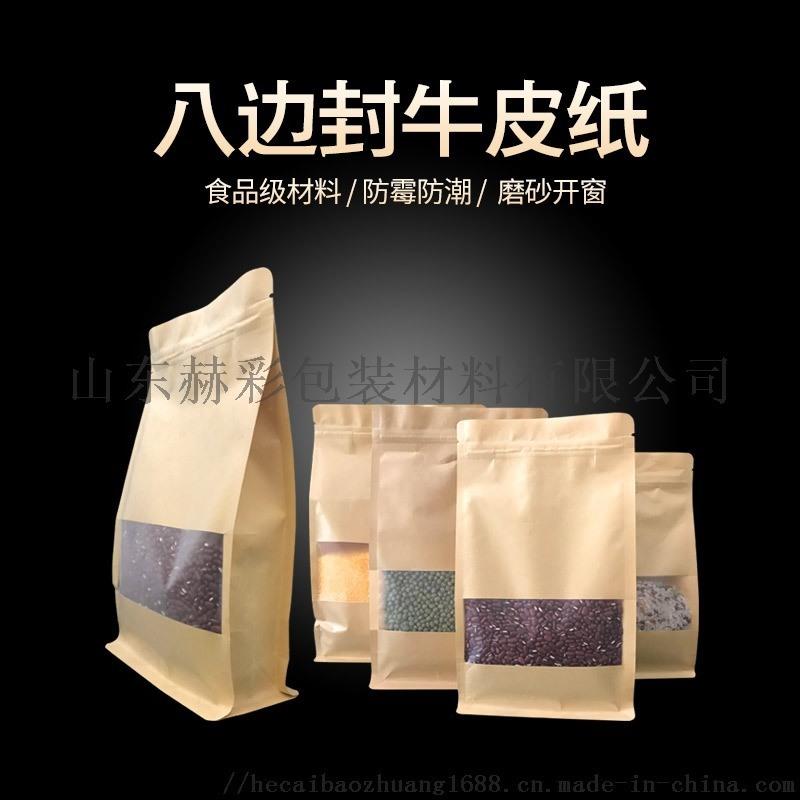 休閒牛皮紙食品袋塑料食品袋八邊封自立自封牛皮紙袋