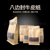 休闲牛皮纸食品袋塑料食品袋八边封自立自封牛皮纸袋