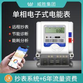 长沙威胜DDS102单相电子式电能表家用220V