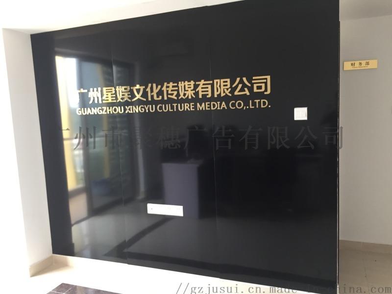 企业公司单位形象墙背景墙广告字水晶字制作