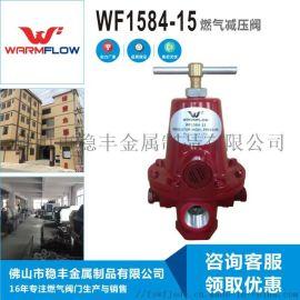 1584减压阀 DN15液化气天然气调压器