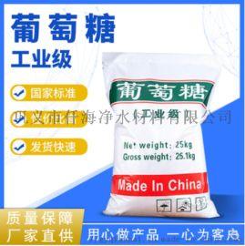 工业级葡萄糖**钜惠_巩义仟海净水材料