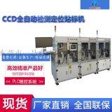 CCD全自动检测定位贴标机 视觉检测贴标机