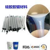 高硬度胶辊液体硅胶 覆膜机硅胶辊原材料