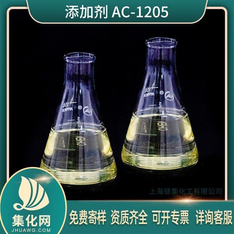添加劑 AC-1205 廠家直銷