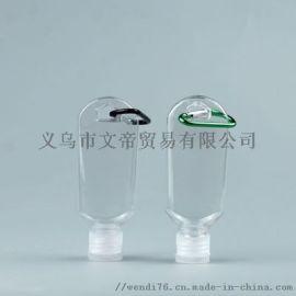 50ml免手洗洗手液瓶 挂钩瓶 PETG翻盖塑料瓶