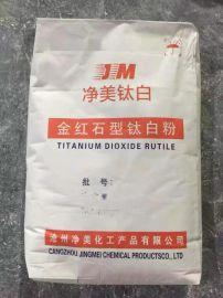 金红石型钛白粉涂料专用性能优越