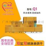 广州餐厅商用洗碗机 清洗烘干一体机 限时特价